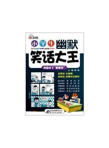 """10元读书熊系列—《小学生幽默笑话大王 · 同桌成了""""替罪羊""""》"""