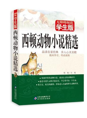 无障碍阅读学生版《西顿动物小说精选 》