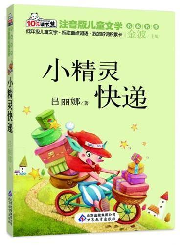 10元读书熊系列《小精灵快递》