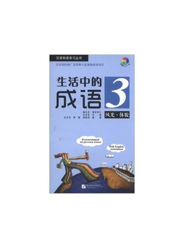 生活中的成语 3 风光 体貌(含1MP3)