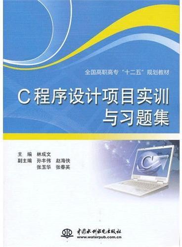 """C程序设计项目实训与习题集(全国高职高专""""十二五""""规划教材)"""