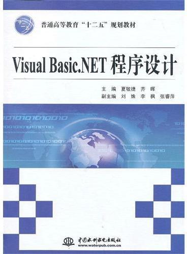 "Visual Basic.NET程序设计(普通高等教育""十二五""规划教材)"