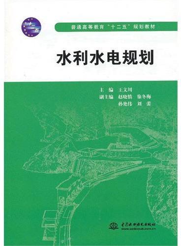 """水利水电规划(普通高等教育""""十二五""""规划教材)"""