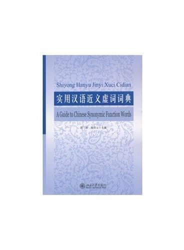实用汉语近义虚词词典