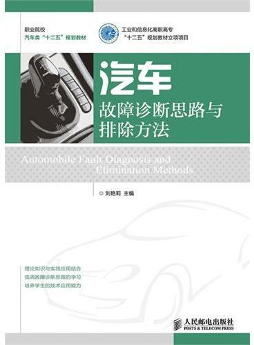 """汽车故障诊断思路与排除方法(工业和信息化高职高专""""十二五""""规划教材立项项目)"""