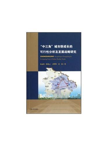 """""""中三角""""城市群成长的可行性分析及发展战略研究"""