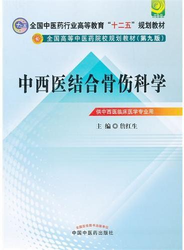"""中西医结合骨伤科学--全国中医药行业高等教育""""十二五""""规划教材(第九版)"""