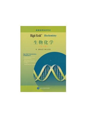 美国医师执照考试:High-Yield 生物化学(第3版)