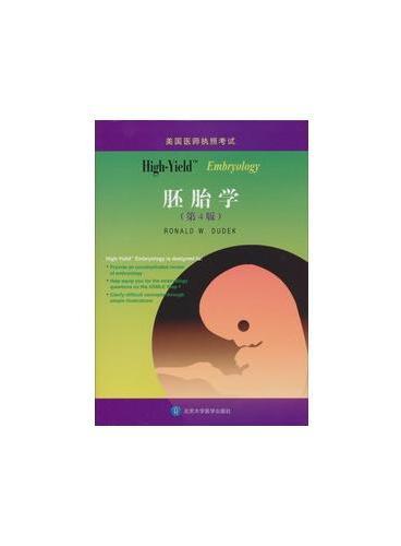 美国医师执照考试:High-Yielk 胚胎学(第4版)
