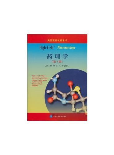 美国医师执照考试:High-Yield 药理学(第3版)