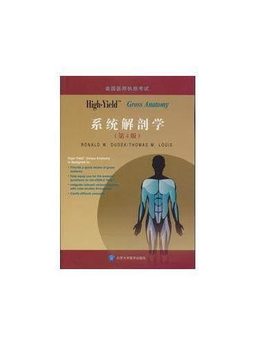 美国医师执照考试:High-Yield 系统解剖学(第4版)