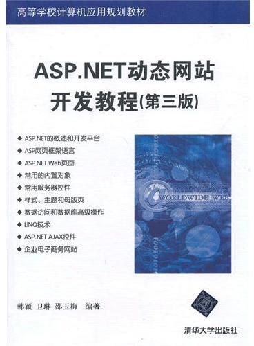 ASP.NET动态网站开发教程(第三版)(高等学校计算机应用规划教材)