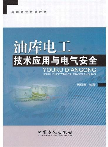 高职高专系列教材 油库电工技术应用与电气安全