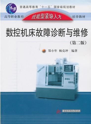 数控机床故障诊断与维修(第2版)(高等职业教育技能型紧缺人才培养教材)