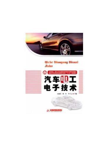 """汽车电工电子技术(国家示范性高等职业教育汽车类""""十二五""""规划教材)"""