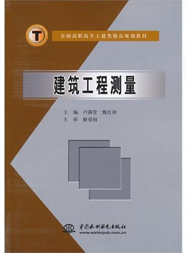 建筑工程测量 (全国高职高专土建类精品规划教材)