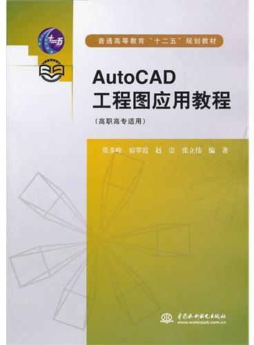 """AutoCAD工程图应用教程(普通高等教育""""十二五""""规划教材 高职高专适用)"""