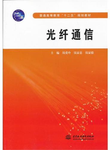 """光纤通信(普通高等教育""""十二五""""规划教材)"""
