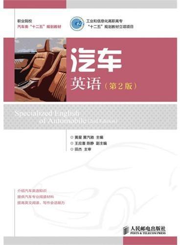 """汽车英语(第2版)(工业和信息化高职高专""""十二五""""规划教材立项项目)"""