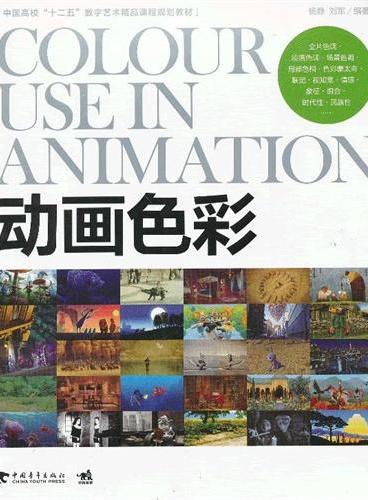 中国高等十二五数字艺术精品课程规划教材:动画色彩(中青雄狮出品)