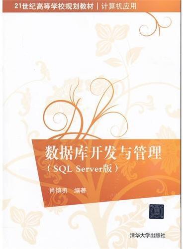 数据库开发与管理(SQL Server 版)(21世纪高等学校规划教材 计算机应用)