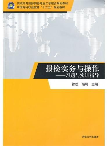报检实务与操作——习题与实训指导(高职高专国际商务专业工学结合规划教材)