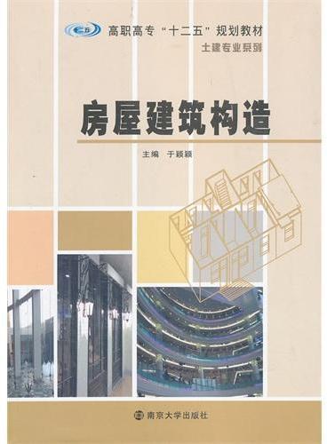"""高职高专""""十二五""""教材 土建专业系列 房屋建筑构造"""