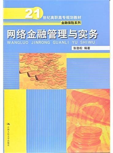 网络金融管理与实务(21世纪高职高专规划教材·金融保险系列)