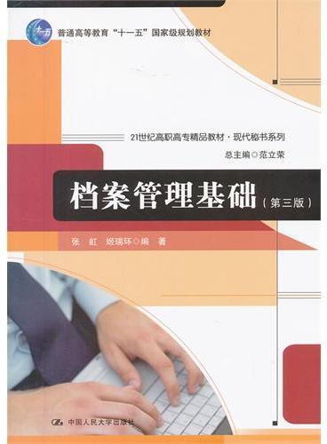 """档案管理基础(第三版)(21世纪高职高专精品教材·现代秘书系列;""""十一五""""国家级规划教材)"""
