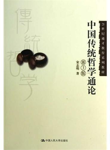 中国传统哲学通论(第3版)(21世纪通才教育系列教材;中国大学视频公开课配套教材;北京市高等教育精品教材)