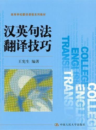 汉英句法翻译技巧(高等学校翻译课程系列教材)