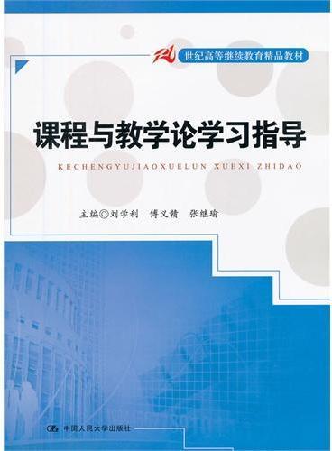 课程与教学论学习指导(21世纪高等继续教育精品教材)