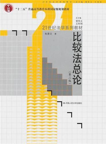 """比较法总论(第二版)(21世纪法学系列教材;""""十二五""""普通高等教育本科国家级规划教材)"""