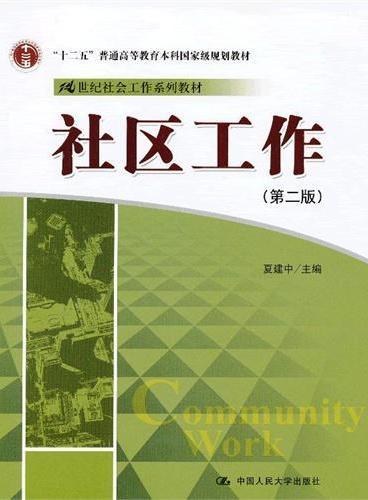 """社区工作(第二版)(21世纪社会工作系列教材;""""十二五""""普通高等教育本科国家级规划教材)"""