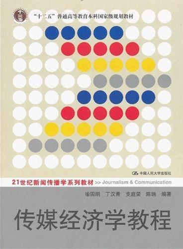 """传媒经济学教程 (21世纪新闻传播学系列教材;""""十二五""""普通高等教育本科国家级规划教材)"""