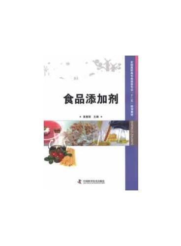 """全国高职高专食品类专业""""十二五""""规划教材--食品添加剂"""
