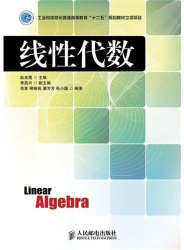 """线性代数(工业和信息化普通高等教育""""十二五""""规划教材立项项目)"""