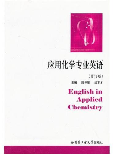 应用化学专业英语(修订版)