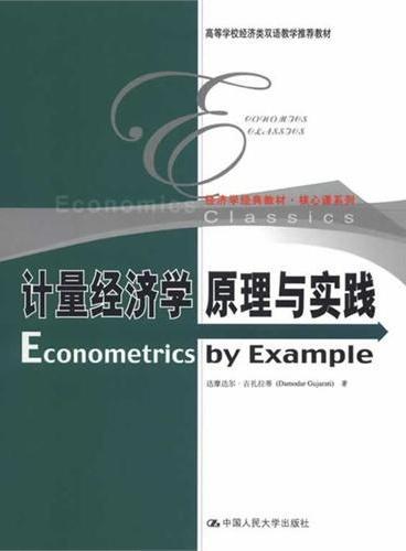 计量经济学原理与实践(高等学校经济类双语教学推荐教材;经济学经典教材·核心课系列)