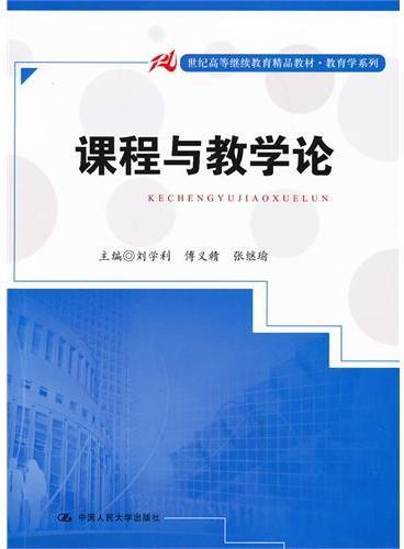 课程与教学论(21世纪高等继续教育精品教材·教育学系列)