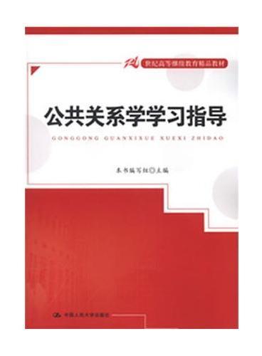 公共关系学学习指导(21世纪高等继续教育精品教材)