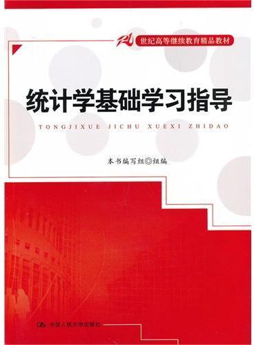 统计学基础学习指导(21世纪高等继续教育精品教材)