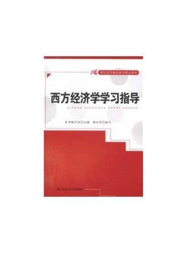 西方经济学学习指导(21世纪高等继续教育精品教材)