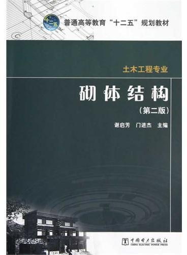 """普通高等教育""""十二五""""规划教材 砌体结构(第二版)"""