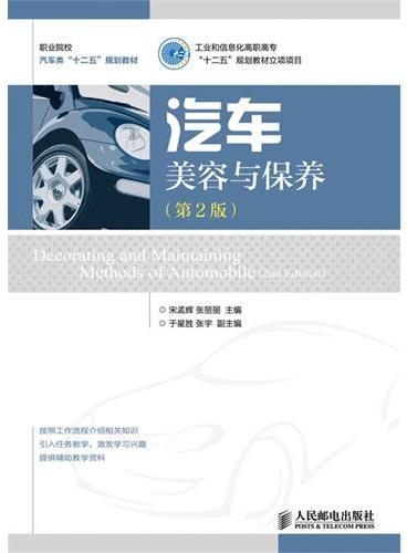 """汽车美容与保养(第2版)(工业和信息化高职高专""""十二五""""规划教材立项项目)"""