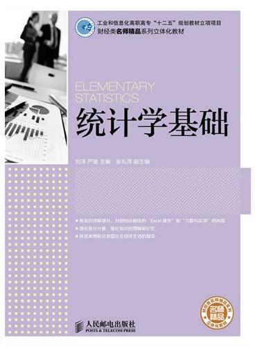 """统计学基础(工业和信息化高职高专""""十二五""""规划教材立项项目)"""
