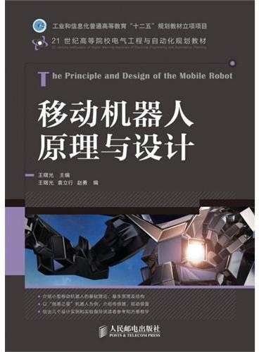 """移动机器人原理与设计(工业和信息化普通高等教育""""十二五""""规划教材立项项目)"""