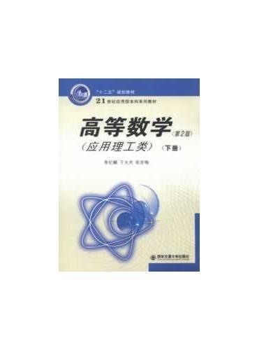 高等数学(应用理工类)(第2版)下册(21世纪应用型本科系列教材)