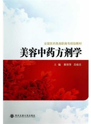 美容中药方剂学(全国医药类高职高专规划教材)