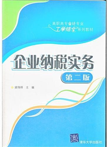 企业纳税实务(第二版)(高职高专会计专业工学结合系列教材)